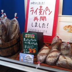 再開 ライ麦パン生産