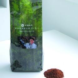 有機栽培 カルロスさんのコーヒー