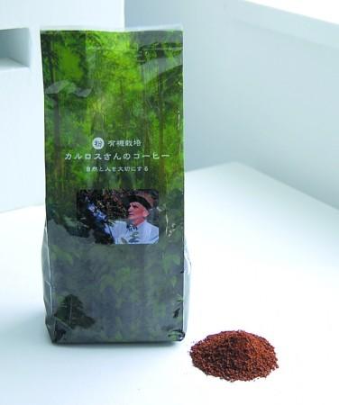 カルロスさんのコーヒー